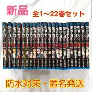 集英社 - 新品  鬼滅の刃 1~22巻  全巻 セット
