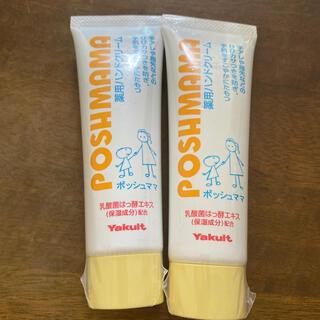 Yakult - ヤクルト化粧品 ハンドクリーム