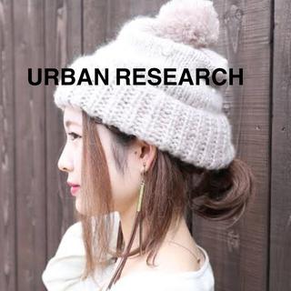 ドアーズ(DOORS / URBAN RESEARCH)のURBAN RESEARCH ウール ニット帽(ニット帽/ビーニー)