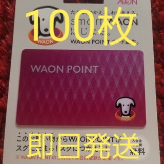 イオン(AEON)のワオン ポイント カード WAON 100枚 送料無料 即日発送(ショッピング)