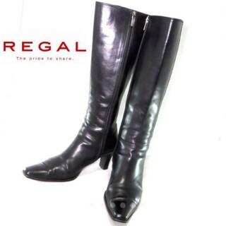 REGAL - REGAL リーガル ロングブーツ 23cm 本革 ブラック 黒