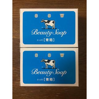ギュウニュウセッケン(牛乳石鹸)のカウブランド 牛乳石鹸 青箱(85g)2個(ボディソープ/石鹸)
