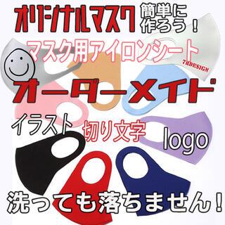 オーダーメイドマスク用アイロンシートラバーシート文字logo