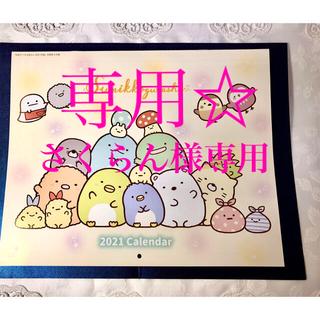 シュフトセイカツシャ(主婦と生活社)のすみっこぐらしカレンダー2021☆すてきな奥さん付録(キャラクターグッズ)
