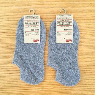 MUJI (無印良品) - 無印良品 靴下 スニーカーイン ソックス 足なり直角 グレー