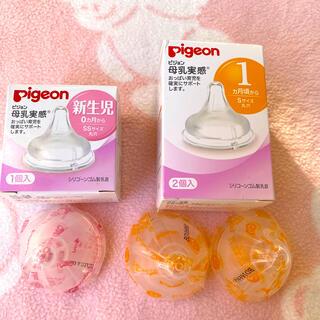 ピジョン(Pigeon)のピジョン 母乳実感 3個セット(哺乳ビン用乳首)