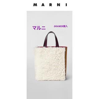 Drawer - 新品未使用 ドゥロワー購入 今季新作 マルニ   ムートン トート バッグ