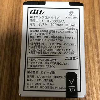 エーユー(au)のauガラケー 純正電池パック KY003UAA(バッテリー/充電器)