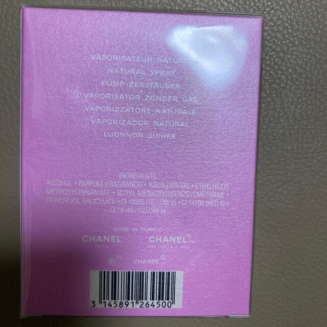 CHANEL(シャネル)のM&M様専用 シャネル  チャンス 50㎖ コスメ/美容の香水(香水(女性用))の商品写真