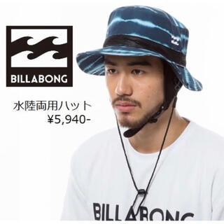 ビラボン(billabong)のビラボン BILLABONG サーフハット ビーチハット アウトドアハット NV(サーフィン)