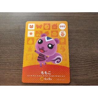 任天堂 - 【正規品】あつまれどうぶつの森amiiboカード ももこ 095