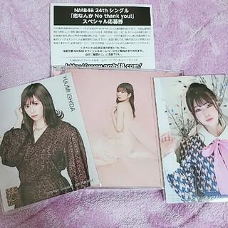 エヌエムビーフォーティーエイト(NMB48)のNMB48 恋なんかNo thank you!(アイドル)
