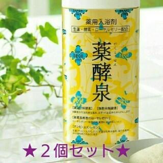 ❤️最新着❤️薬用入浴剤★薬酵泉(ローヤルゼリー入り)★600g✖️2セット