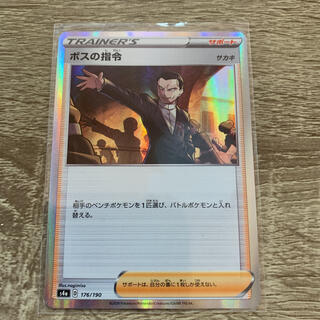 ポケモン - ポケモンカード ボスの指令