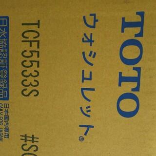 トウトウ(TOTO)のTOTO TCF-5533 アイボリー(その他)