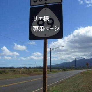 リエ様専用ページ(パンツ/スパッツ)