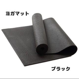 ブラック ヨガマット トレーニング エクササイズ ティラピス ヨガ 新品(ヨガ)