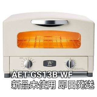 新品未使用アラジングラファイトトースター(調理機器)