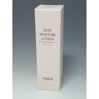 ハーバー(HABA)の【新品】HABA(ハーバー) ディープモイスチャーローション 120mL(化粧水/ローション)