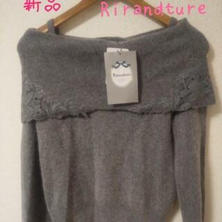 Rirandture - 新品 Rirandture