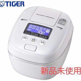 タイガー(TIGER)の新品未開封☆ タイガー 圧力IH炊飯器 5.5合炊き (炊飯器)