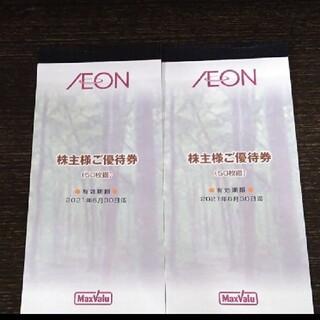イオン(AEON)のマックスバリュ 株主優待券10000円分(ショッピング)