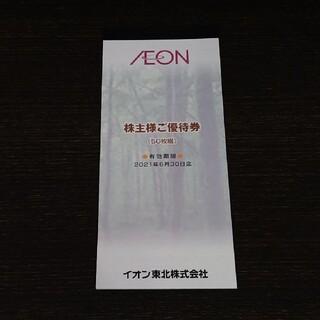 イオン(AEON)のイオン東北 株主優待券5000円分(ショッピング)
