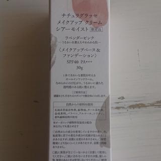 ナチュラグラッセ(naturaglace)の【限定品】ナチュラグラッセ ラベンダーピンク(化粧下地)