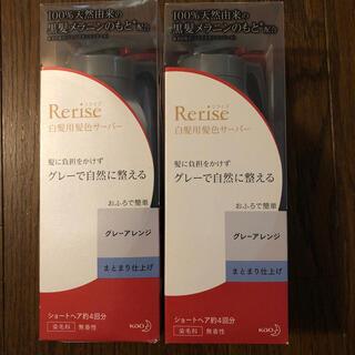 花王 - リライズ2本。白髪用髪色サーバー グレーアレンジ まとまり仕上げ(155g)