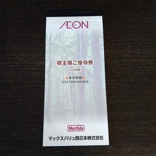 イオン(AEON)のマックスバリュ西日本 株主優待券5000円分(ショッピング)