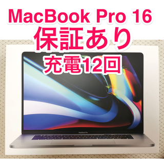 Apple - 充電12回 美品保証有 MacBook Pro 16インチ(2019)最新モデル