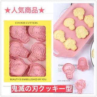 鬼滅の刃 クッキー型 抜き型 可愛い キャラクター お菓子作り 新品