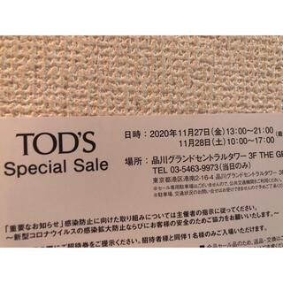 トッズ(TOD'S)のトッズ ファミリーセール(ショッピング)
