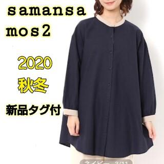 SM2 - サマンサモスモス ネイビー 今季 リネン混クレリックバンドカラーチュニック