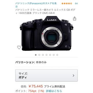 Panasonic - LUMIX(Panasonic)LUMIX G8本体のみ