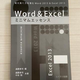 マイクロソフト(Microsoft)のミニマムエッセンス Word&Excel(コンピュータ/IT)
