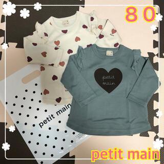 petit main - petit main プチプラセット 長袖肩フリルTシャツ 2枚セット