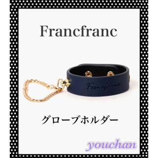 フランフラン(Francfranc)のFrancfranc グローブホルダー 新品 定価¥1800(キーホルダー)