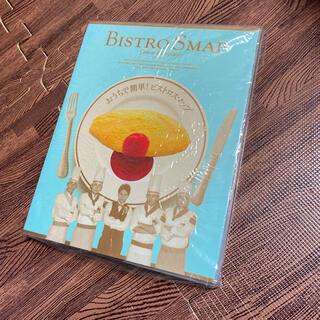 スマップ(SMAP)のおうちで簡単!ビストロスマップ(アート/エンタメ)