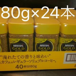 Nestle - ネスカフェゴールドブレンド  80g×24本