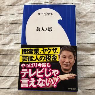 ショウガクカン(小学館)の芸人と影(文学/小説)