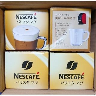ネスレ(Nestle)のネスレ ネスカフェ バリスタマグ 4個セット(グラス/カップ)
