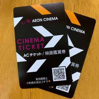 AEON - ACチケット 2枚 映画チケット