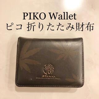 ピコ(PIKO)のPIKO ピコ 折りたたみ財布 財布 ブラウン ウォレット メンズ レディース(折り財布)