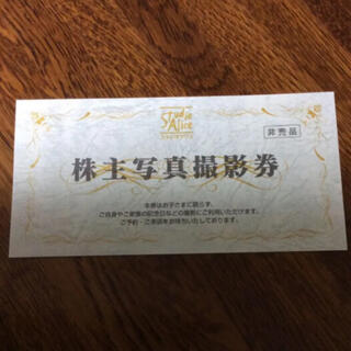 スタジオアリス 株主優待券(その他)