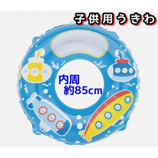 新品 子供用浮き輪  うきわ  内周約85cm 【ブルー乗り物】ロープ付