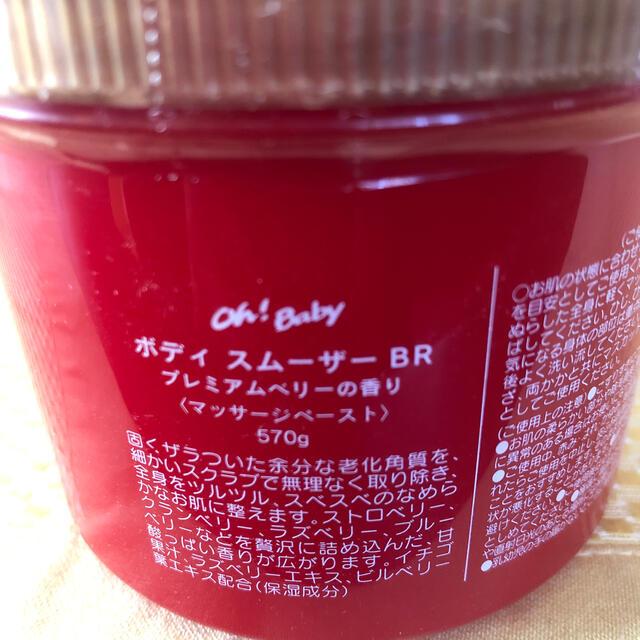 HOUSE OF ROSE(ハウスオブローゼ)の新品 Oh! Baby ボディ スムーサー 570g  プレミアムベリーの香り コスメ/美容のボディケア(ボディスクラブ)の商品写真