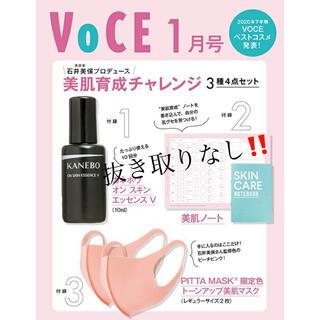 カネボウ(Kanebo)の【付録のみ】VoCE (新品) 2021年 01月号(美容)