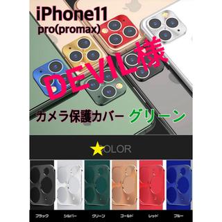 アップル(Apple)のiphone11 グリーン レンズ保護 スマホアクセサリー カメラ保護 アルミ(保護フィルム)