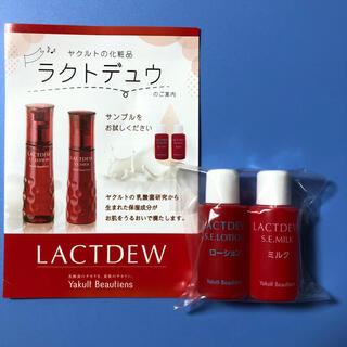ヤクルト(Yakult)のヤクルト化粧品 ラクトデュウ 試供品 ローション ミルク(化粧水/ローション)